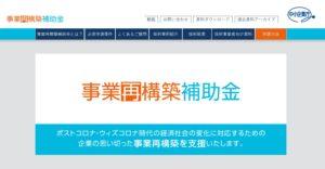 宮城県_事業再構築補助金セミナー開催